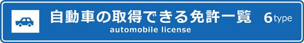 自動車の取得できる免許一覧