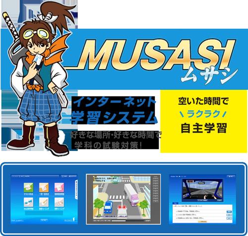 インターネット学習システムMUSASI
