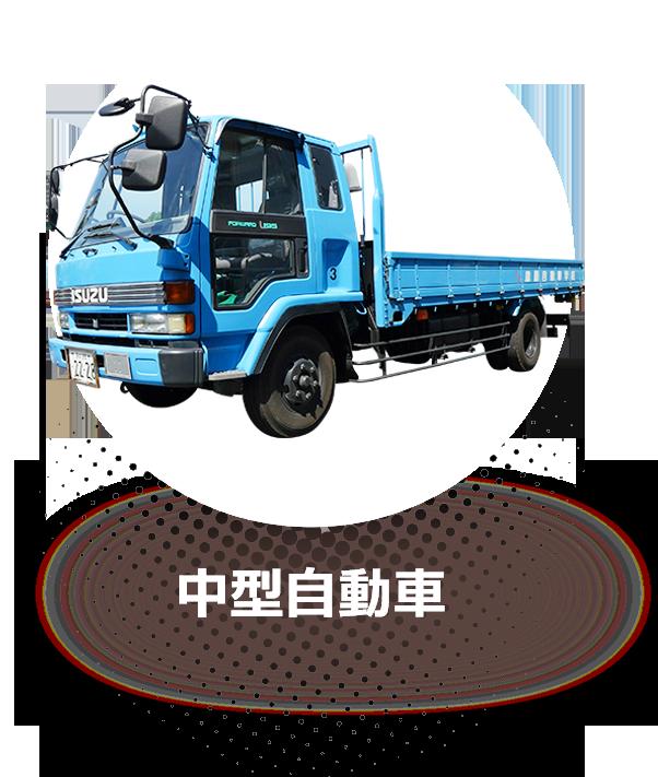 中型自動車